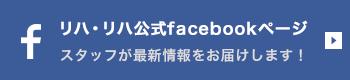 リハ・リハ公式facebookページ